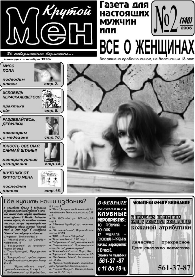 eroticheskie-gazeti-chitat