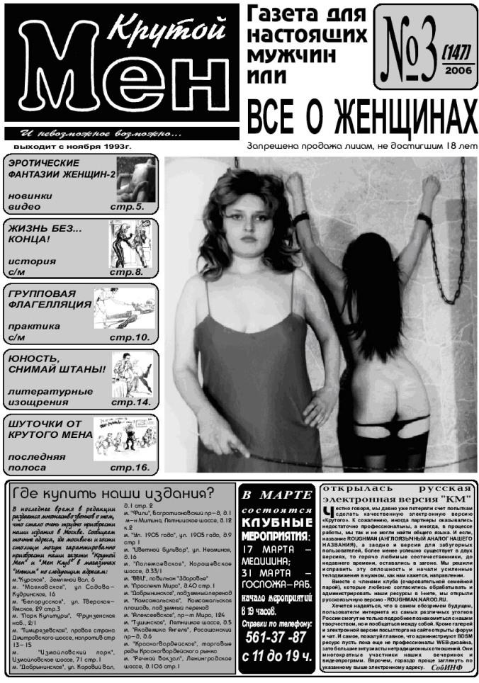Газета интимных знакомств